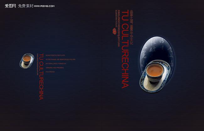 茶道畫冊封面設計 - 愛圖網設計圖片素材下載