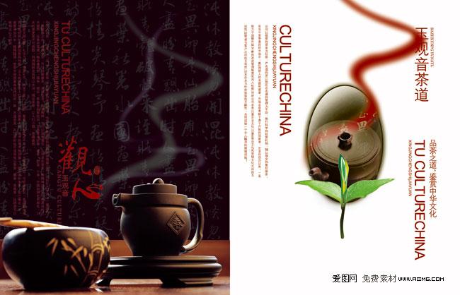 茶道画册内页设计02