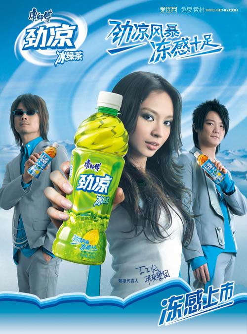 康师傅绿茶广告海报