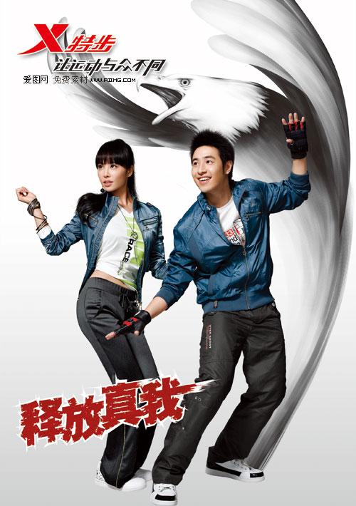 素材 特步/特步运动服2009广告素材