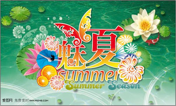 魅力夏天吊旗设计