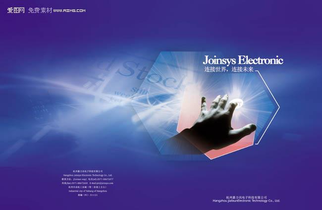 科技产品画册封面封底设计图片