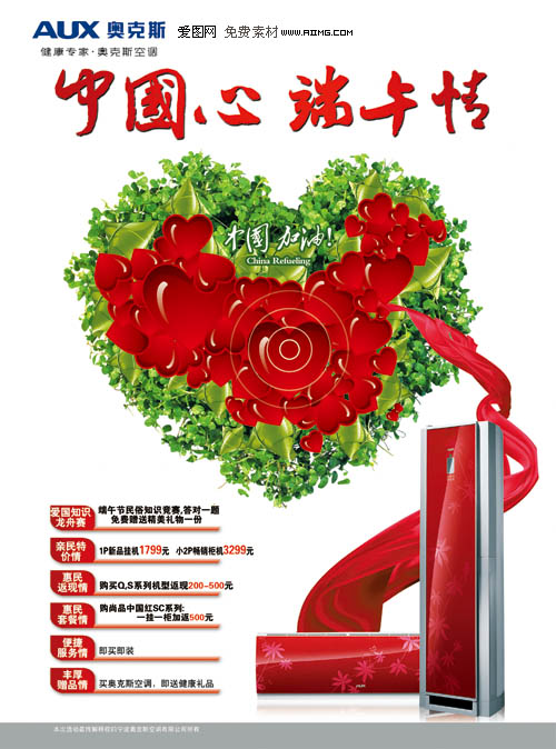 中国心端午情节日促销海报