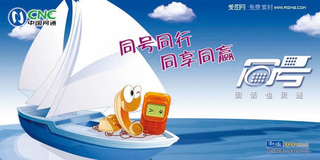 中国网通同号活动宣传单页