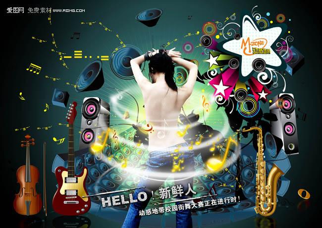 时尚街舞大赛宣传海报