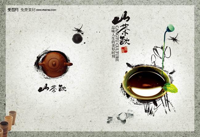 茶文化画册封面封底设计