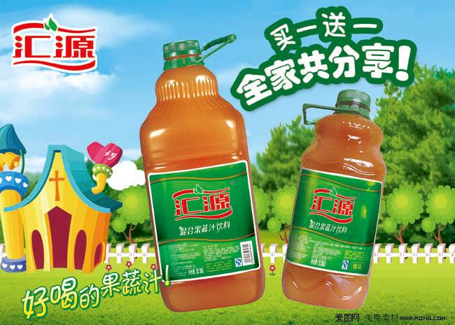 汇源果汁宣传广告素材