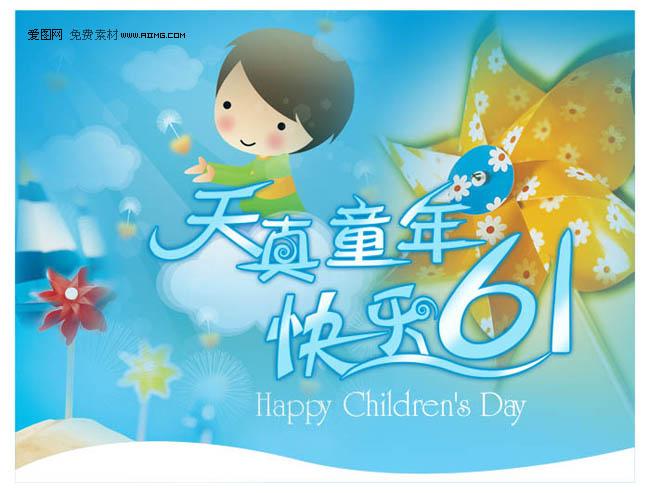 六一儿童节背景 儿童节背景图 孩童 天真童年 快乐六一 大风车