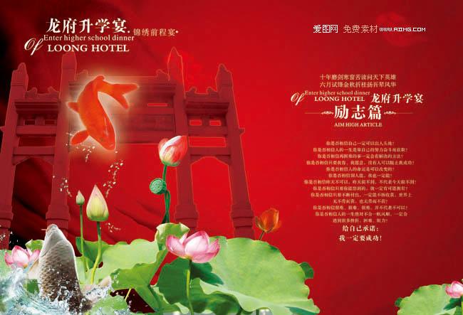 酒店升学宴宣传海报