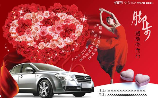 红色视觉汽车广告