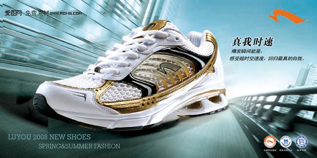 露友LUYOU运动鞋广告