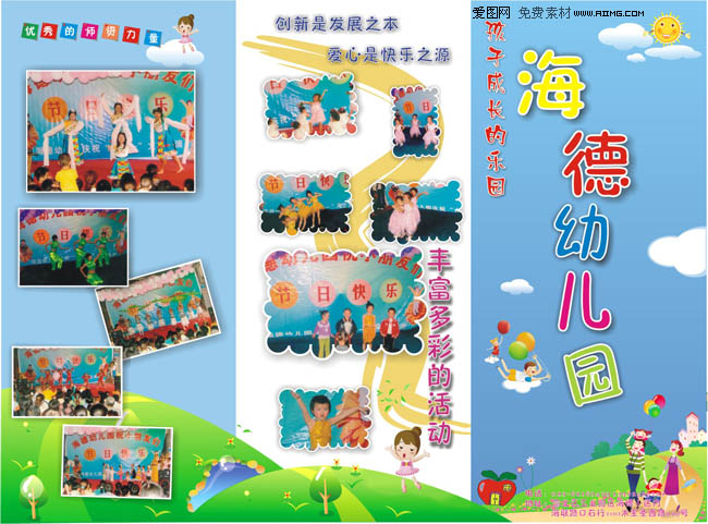 爱图首页 矢量素材 画册设计 幼儿园招生简章 幼儿园招生02 幼儿园