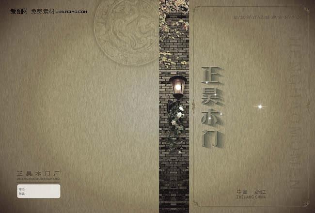 正昊木门封面设计