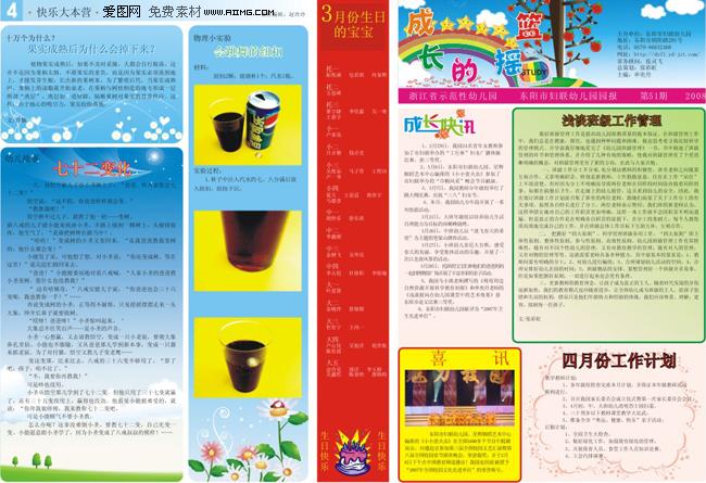 幼儿园刊物学校月报专刊宣传单排版版式设计矢量素材