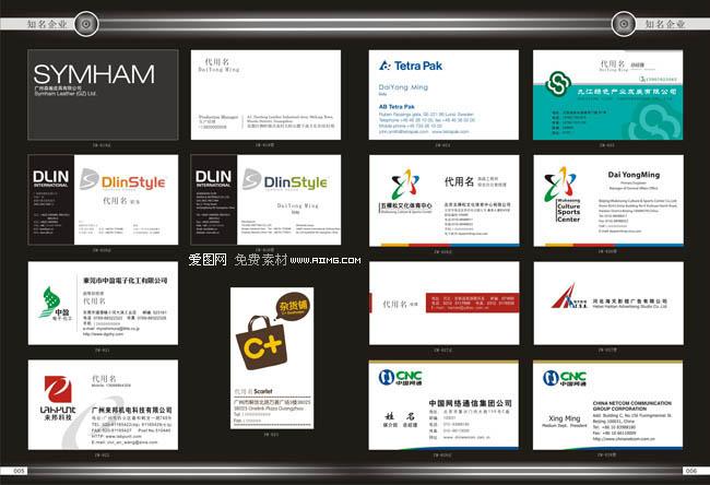 办公家具名片模板三顶织带名片模板中国平安保险名片