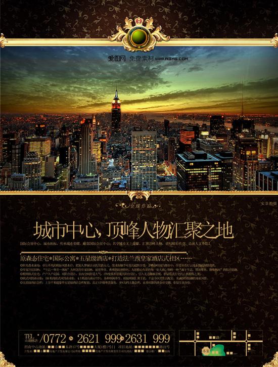 奢华欧式房地产广告欧式房地产报纸广告城市版式