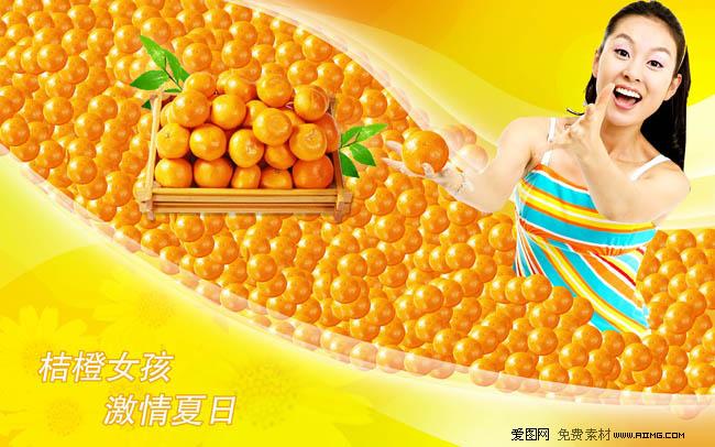 桔橙广告psd分层素材
