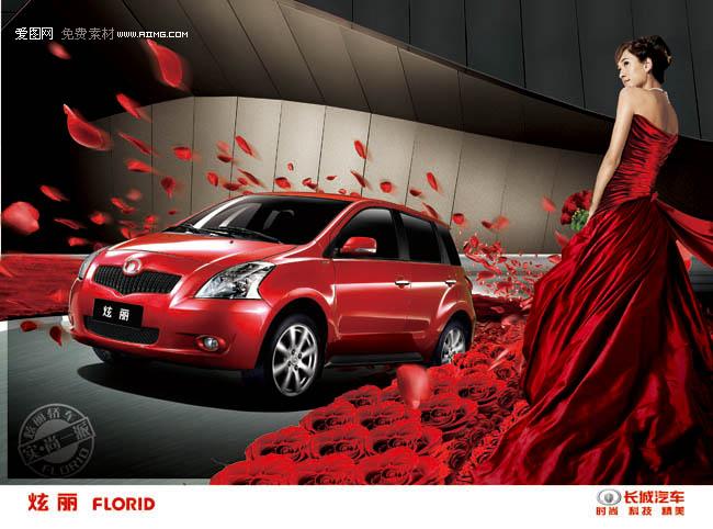 精致长城汽车广告素材