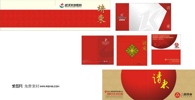 中国水墨画邀请函设计矢量素材 中国梦六一节邀请函设计矢量素材 博纳