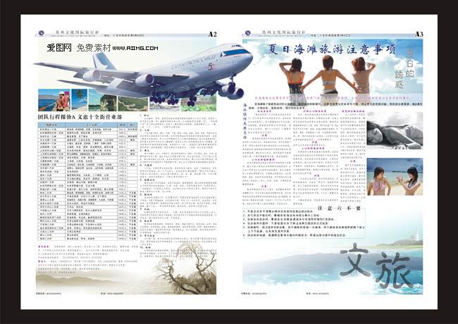 文旅报纸排版设计 - 爱图网设计图片素材下载