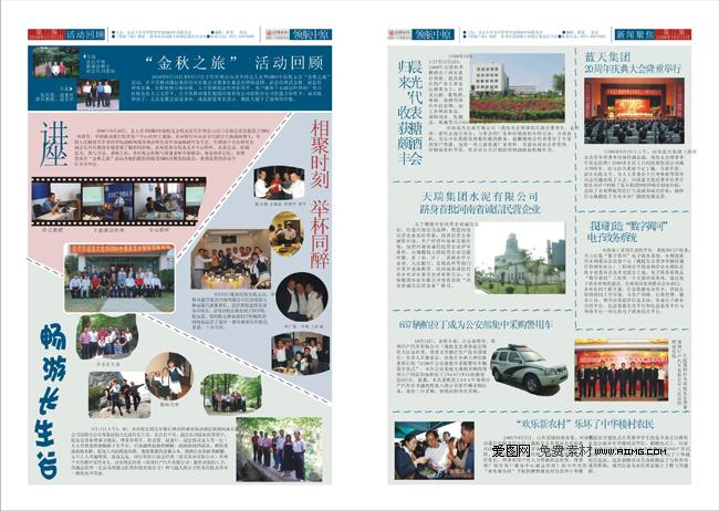 江南風景設計排版