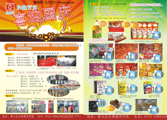 国庆超市dm广告设计