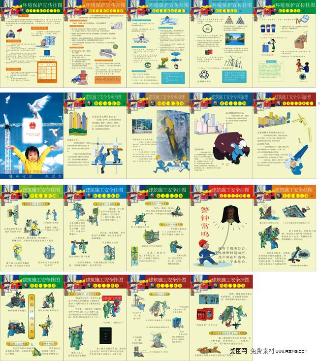 语制度牌安全制度标识标志图标公共标识标志?海报设计矢量素材