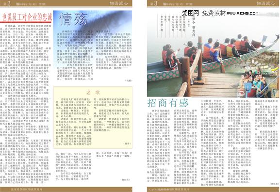 报纸排版设计 - 爱图网设计图片素材下载