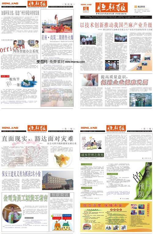 企业报纸模板 - 爱图网设计图片素材下载
