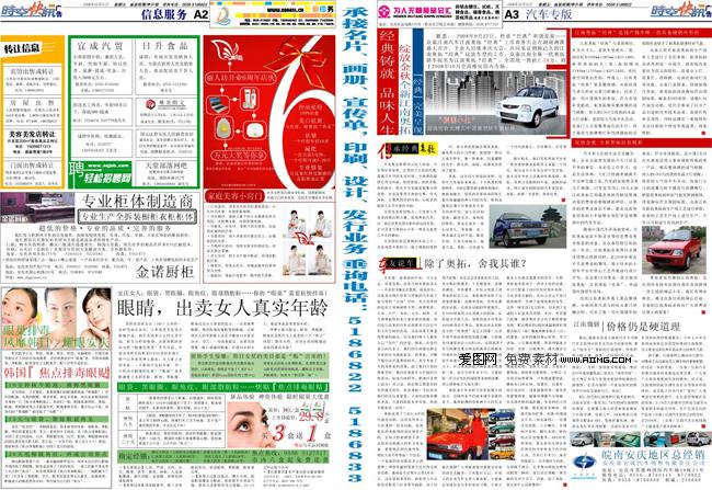 報紙版式設計 - 愛圖網設計圖片素材下載