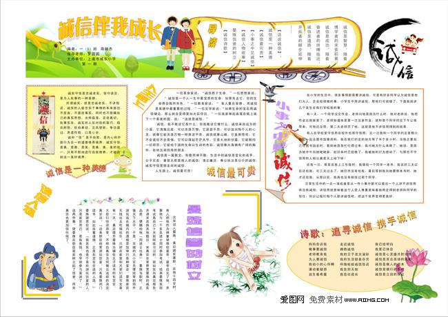 報紙小報設計排版版式設計