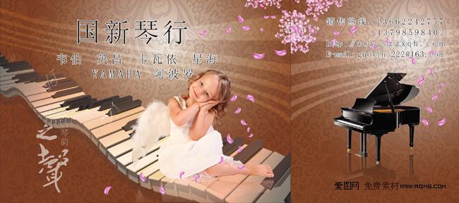 广告海报 > 素材信息   关键字: 钢琴广告琴键天使小孩钢琴古典底纹樱