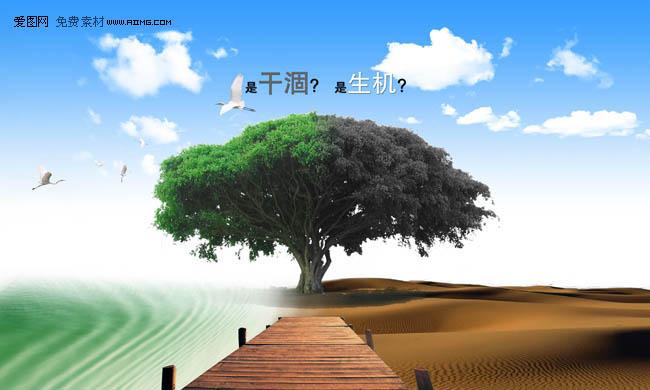 环保公益广告 - 爱图网设计图片素材下载