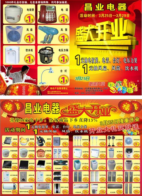 电器商场开业宣传单 - 爱图网设计图片素材下载