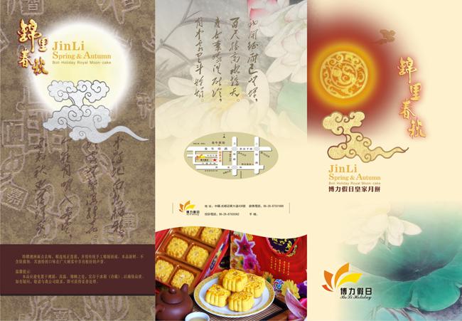 月饼宣传画册设计 - 爱图网设计图片素材下载