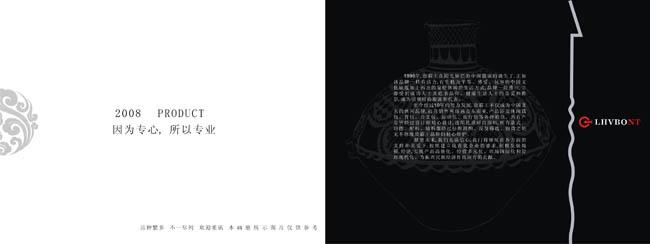 关键字: 箱包画册画册封面内页形象企业简介箱包黑色黑色底花纹简约