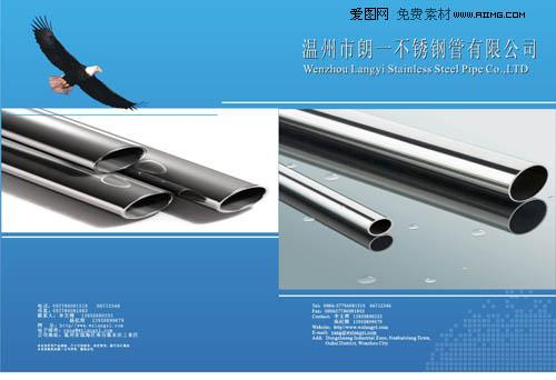 不锈钢管产品画册矢量素材