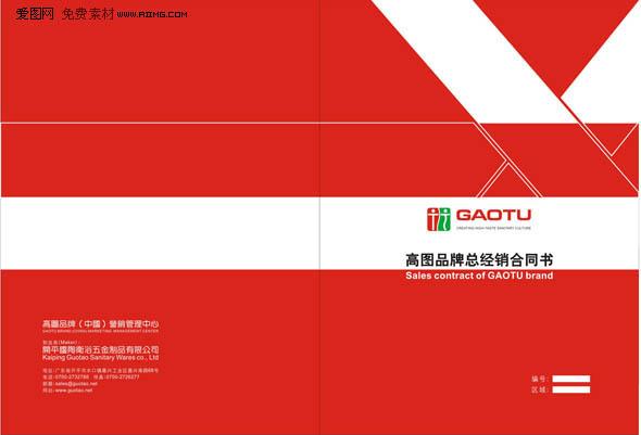 杂志矢量合同矢量杂志整形宣传素材设计素材医疗关键字:广告封面设计平衡机图片