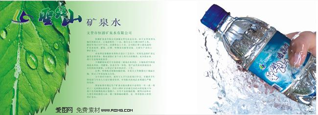 矿泉水画册广告素材 - 爱图网设计图片素材下载图片