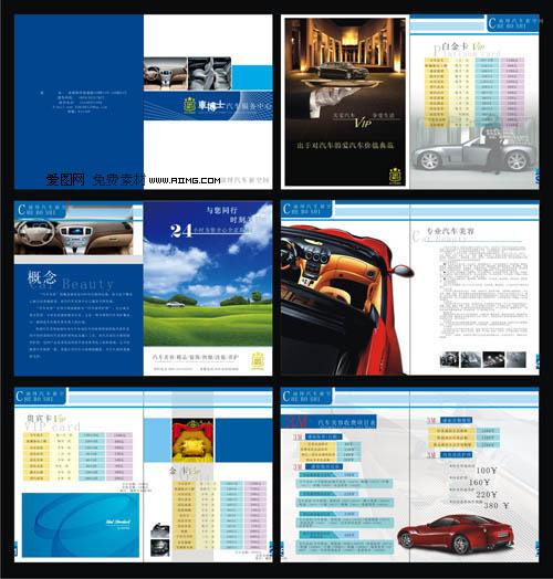 汽车美容服务手册矢量素材