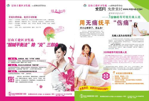 汀山知音医疗杂志3.8专版