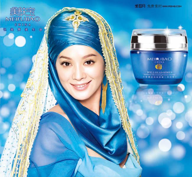 美肤宝化妆品广告素材
