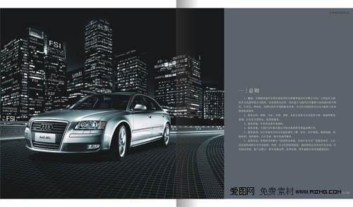 奥迪车友俱乐部画册 - 爱图网设计图片素材下载