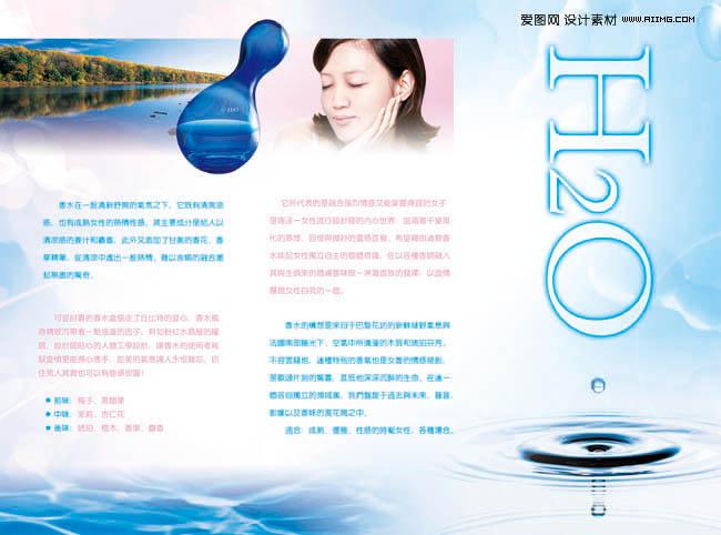 素材信息   关键字: h2o香水画册内页香水画册设计h2o白晳化妆品广告