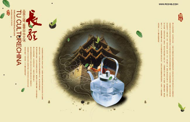 茶文化画册1