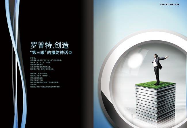 产品画册介绍页 - 爱图网设计图片素材下载图片