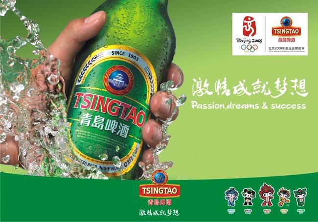 青岛啤酒广告素材