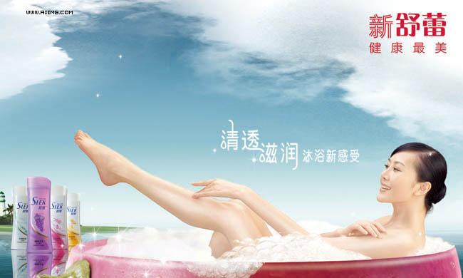 新舒蕾沐浴露广告