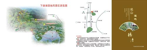 下渚湖农家乐画册