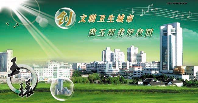 创文明卫生城市公益广告3